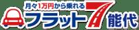 月々1.1万円から乗れる フラット7 能代
